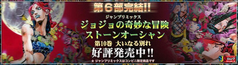 Araki-jojo header 2012-11 2.jpg