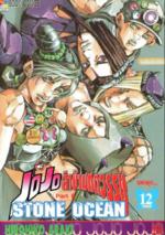 THjojo-vol75.png