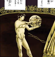 BT Ch 71 Discobolus with trainer.png
