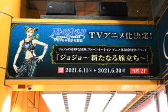 JoJo A New Departure SO Ad-1.png