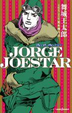 Jorge Joestar Novel Tankobon.jpg