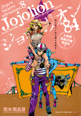 JJL Chapter 84 Magazine Cover.png