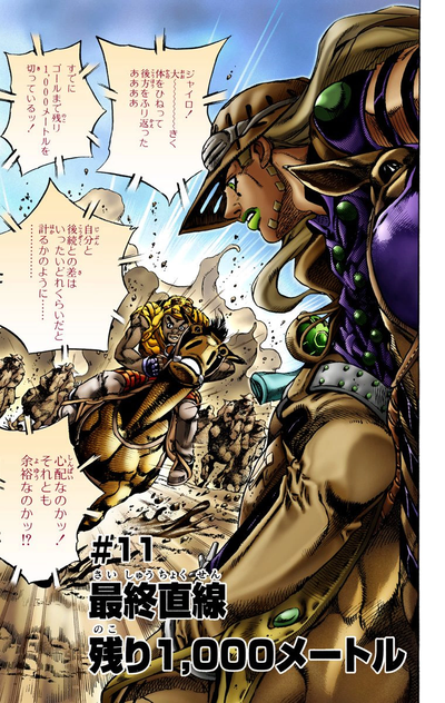 SBR Chapter 11.png