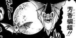 Aroma Bats.png