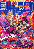 Weekly Jump Dec 12, 1988.png