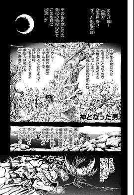 Chapter 112 Cover A Bunkoban.jpg