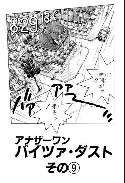 Chapter 426 Bunkoban.jpg