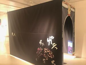 Tower Records TSKR Futatsumori Tunnel.jpg
