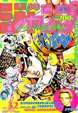 Weekly Jump July 25 1994.jpg