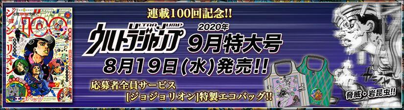 Araki-jojo header 2019-09-08.jpg
