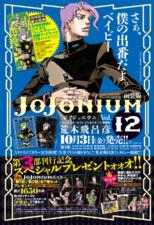 Ultra Jump 2014 Issue 10 Jojonium.png