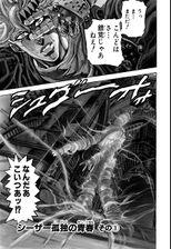 Chapter 90 Cover A Bunkoban.jpg