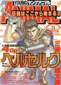 YA 1992 Issue 11.png