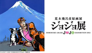 Jojo exhibition poster.jpeg