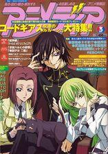 1 Animeda March 2007 Cover.jpg