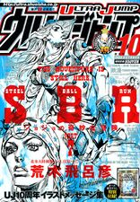 Ultra Jump October 2009.jpg