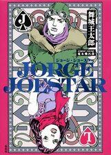 JORGE JOESTAR Novel Av.jpg