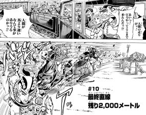 SBR Chapter 10 Cover B Tankobon.jpg