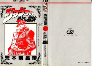 Volume 25 Book Cover.png