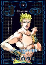 Jojonium 17 Library Poster.png