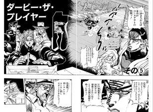 Chapter 231 Bunkoban.jpg