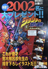 Giogio PS2 Ad.png