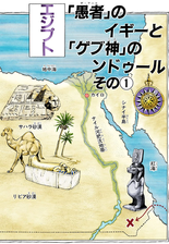 Egypt map.png