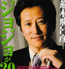 1 Araki Spa Magazine 20-02-2007.jpg
