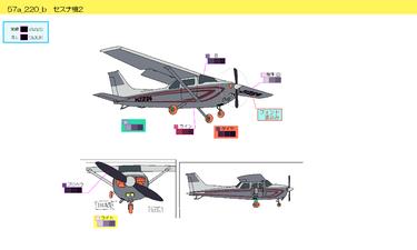 Cessna2Desert-MSC.png
