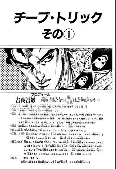 Chapter 412 Bunkoban.jpg