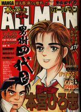 Allman1999No13.jpg