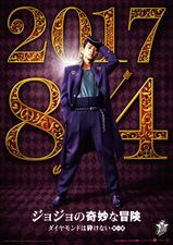 Josuke movie.jpg