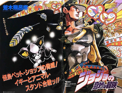 Chapter 225 Magazine Cover B.png