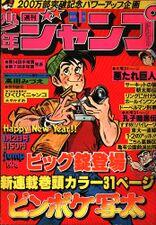 Weekly Jump January 2 1978.jpg