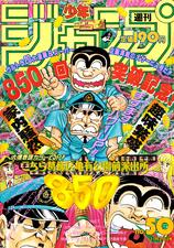 Weekly Jump November 29 1993.png