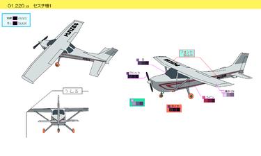 Cessna-MSC.png