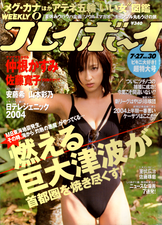 PlayboyJuly2004Cover.png