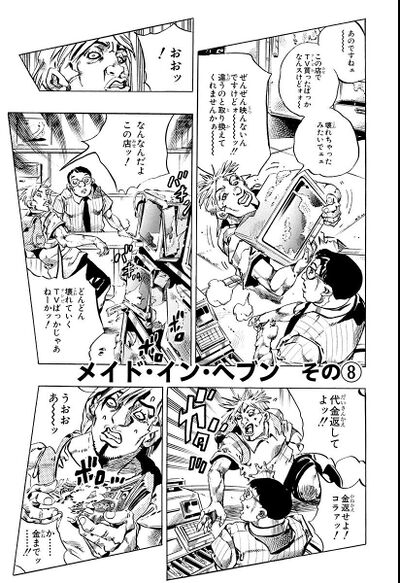 SO Chapter 156 Cover A Bunkoban.jpg