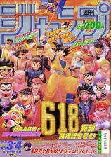 Weekly Jump January 13 1992.jpg