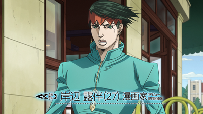 TSKR2 Rohan Intro.png