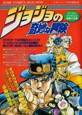 JoJo Super Famicom Strategy Guide.jpg