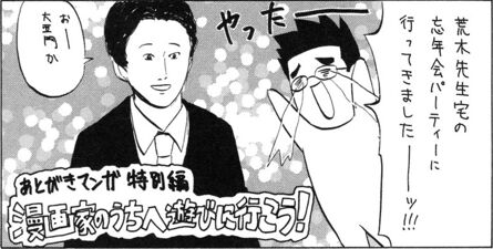 Taizo Vol 2 Amon Araki.jpg