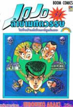 THjojo-vol34.png