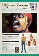 BizarreJournal-Vol.3 f.jpg