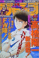 Weekly Jump March 8 1999.jpg