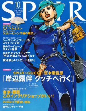 SPUR Oct2011.png