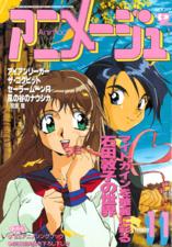 Animage November 1993.png