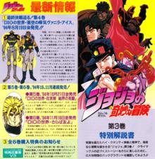 1993 OVA VHS Booklet Vol. 3.png