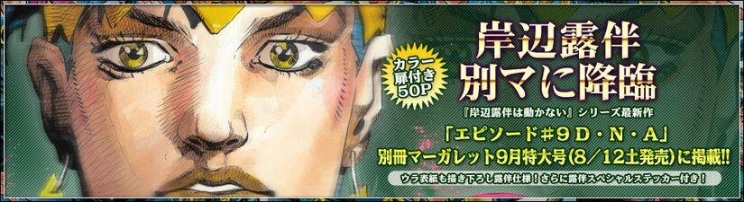 Araki-jojo header 2018-12-16 1.jpg