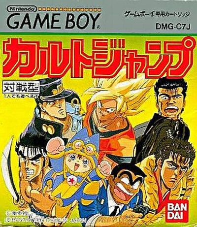 Cult Jump Gameboy Cover.jpg